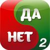 iPlanetSoft - Да или Нет 2 обложка